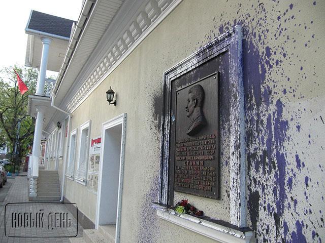 ВСимферополе залили краской мемориальную доску Сталину