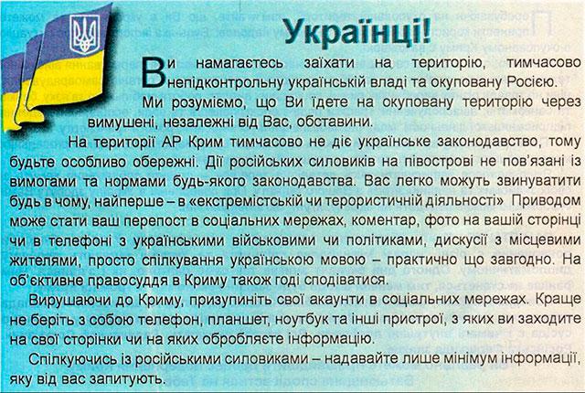 Сборная Крыма пофутболу появится доконца этого 2016