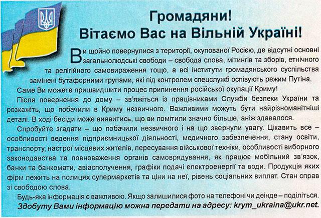 Сборная Крыма пофутболу может быть создана доконца года