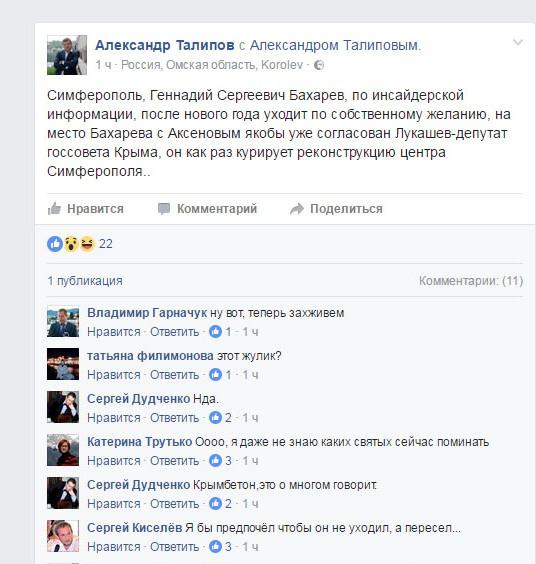 Аксенов сократил вице-премьера руководства Крыма Казурина